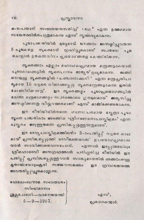 Devi-Upastikramha