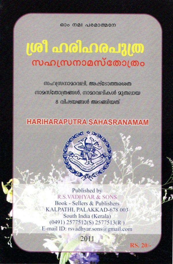 Hariharaputra Sahasranamam