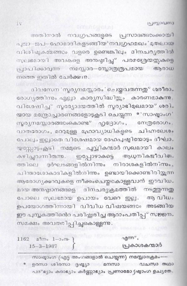 Navagraha Namaskaram