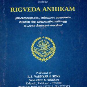 Rigveda Anhikam
