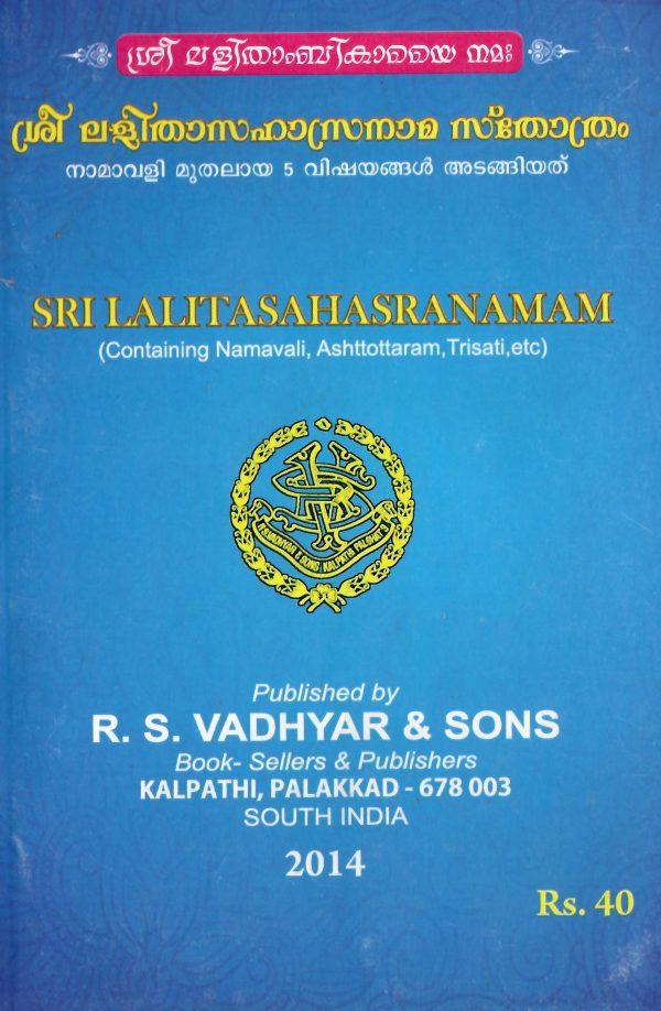 Sri Lalitasahasranamam (containing 5 subjects)