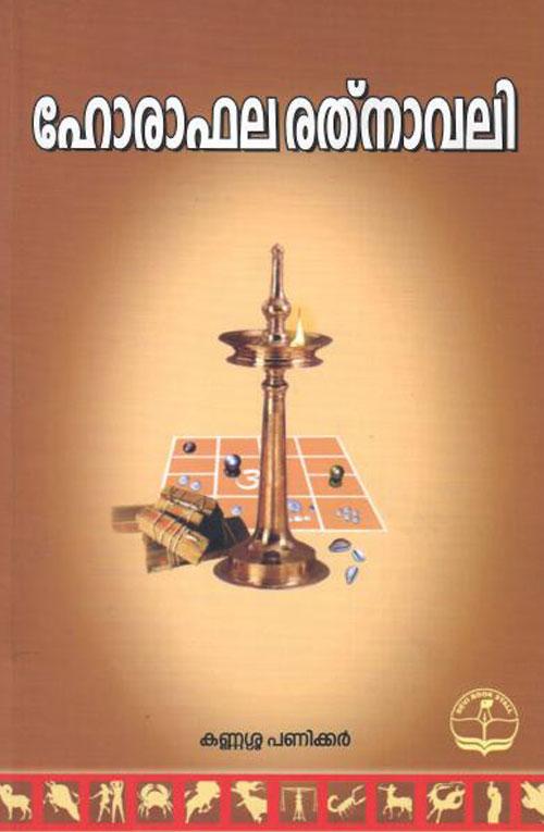 Hora Bhala Ratnavali Malayalam book