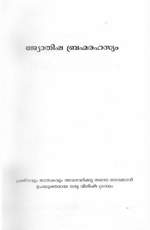 Jothisha Brahmarahasyam Malayalam book