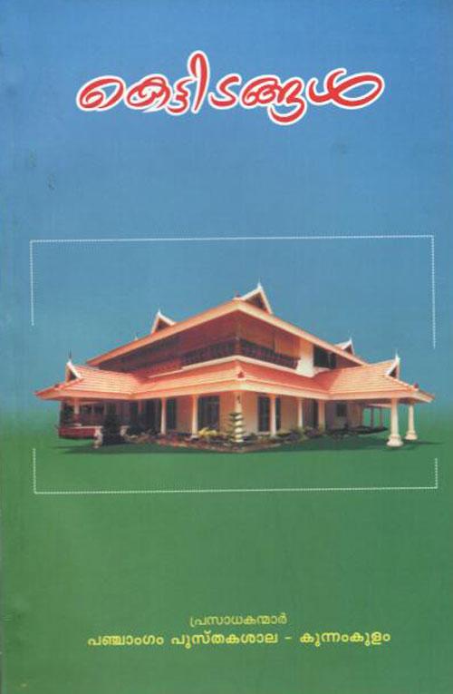 Kettidangal Vasthu Malayalam Book