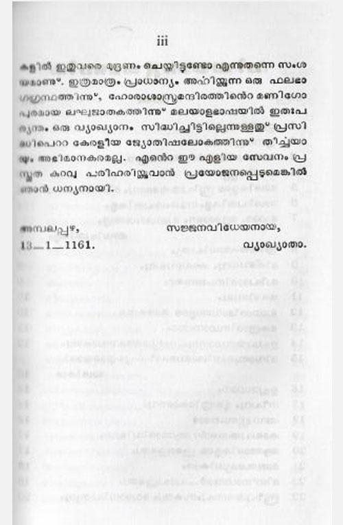 Lakhujathakam Malayalam Book