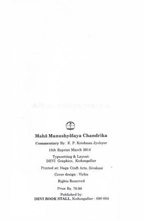 Maha Manushyalaya Chandrika Malayalam Book