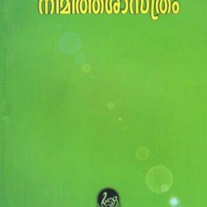 Nimithashastra - Malayalam books online purchase
