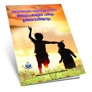 Adhunikabharatam-Kettippatukkunnathil-Adhyapakarute-Pankum-Utharavaditwavum