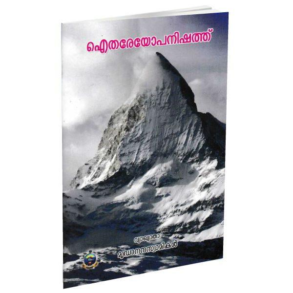 Aitareyopanishad Malayalam Book