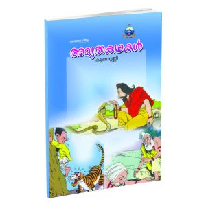 Amritakathakal-malayalam-book