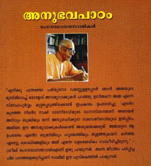 Anubhavapatam-back-image