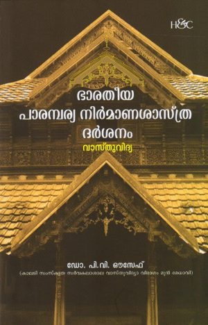 Bharatheeya Parambarya Nirmanasasthra Dharsanam