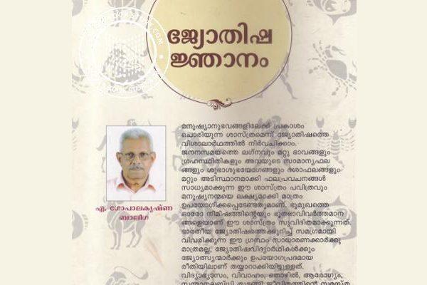 Jyothishajnanam-author