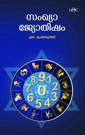 Sanghyajyothisham-astrology-numerology-book