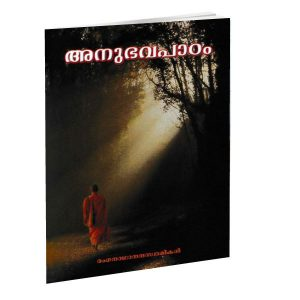 anubhavapadam-malayalam-book