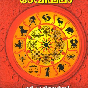 bhavibhalam-astrology-book