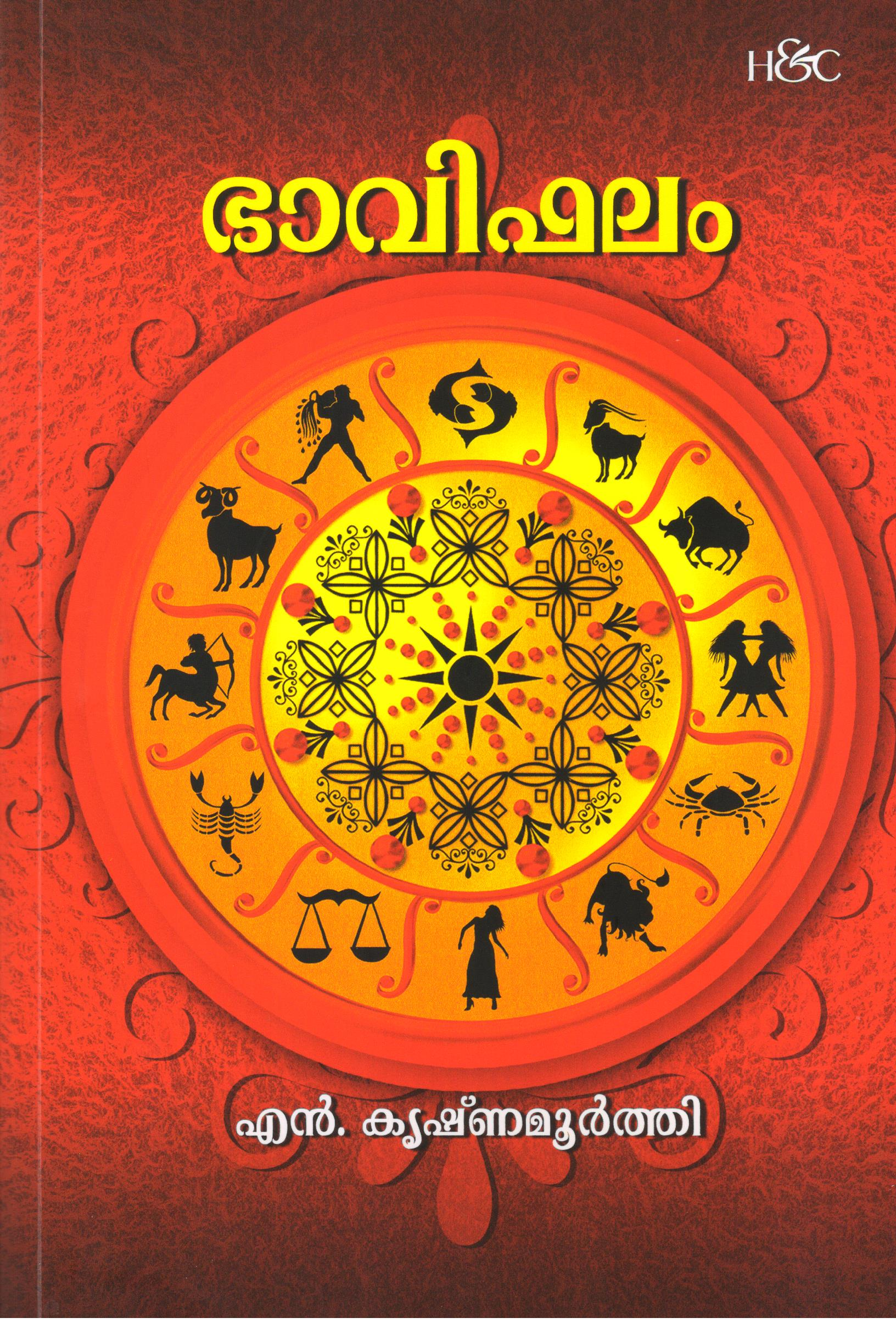 Bhavi bhalam - Malayalam Book