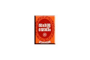 sahasrayogam-Malaylam-Book