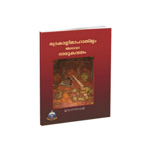 Bhadrakali Mahatmyam Athava Darukavaddham Malayalam Book