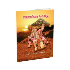 Balathinte Rahasyam Malayalam Philosophy book