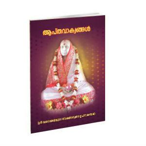 Aptavakyangal-Sri-Sarada-Devi
