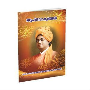 Aptavakyangal-swami-vivekananda