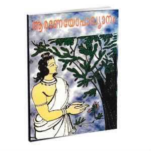 Araneyopakhyanam-malayalam-book