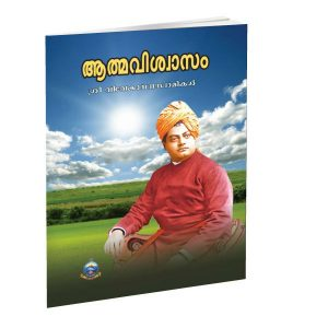 Atmaviswam-book-malayalam-philosophy-book