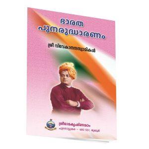 Bharatapunaruddharanam-Malayalam-Book