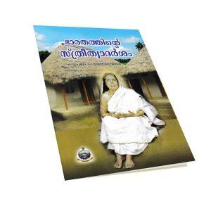 Bharatathinte-Sthreetwadarsam-malayalam-book