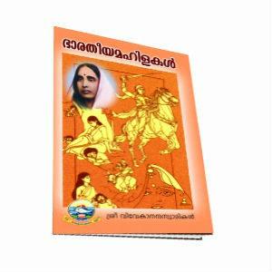 Bharatiya-Mahilakal-malayalam-book