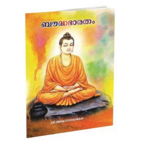 Boudha-bharatham-malayalam-book
