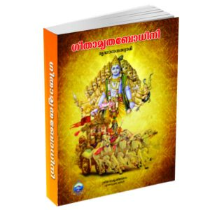 Gitamritabodhini-malayalam-hymn-book