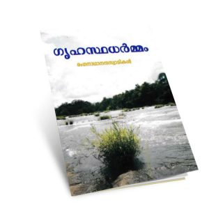 Gristadharamam-malayalam-book