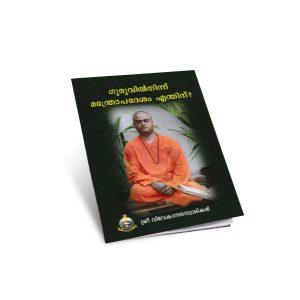 Guruvilninnu-Manthropadesam-Enthinu-malayalam-book