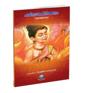 Harinamakirtanam-malayalam-prayer-book