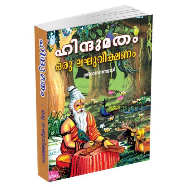 Hindumatam-Oru-Laghuveekshanam