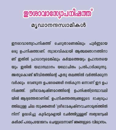 Isavasyopanishad-malayalam-book-cover2