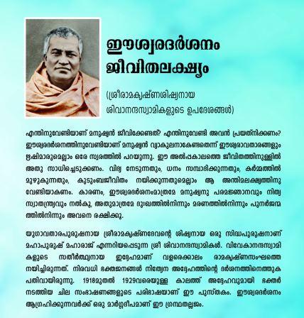 Iswaradarsanam-Jeevitalakshyam-malayalam-book-cover