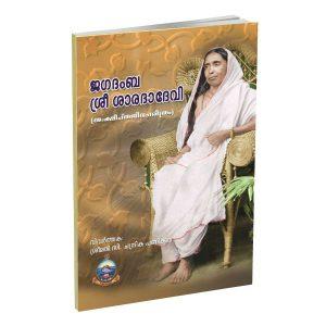 Jagadamba-SriSarada-Devi-(Samkshiptajeevacharitram)-malayalam-book