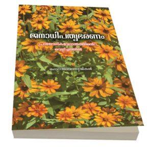 Janadhipathyabharanam-Prayogikavedanthathinte-Velichathil-Malayalam-philosophy-book