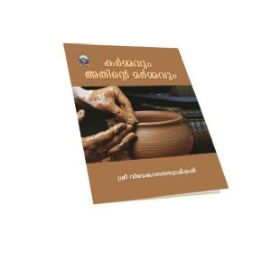Karmavum-Atinte-Marmavum-malayalam-book