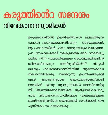 Karuthinte-Sandesam-coverimage