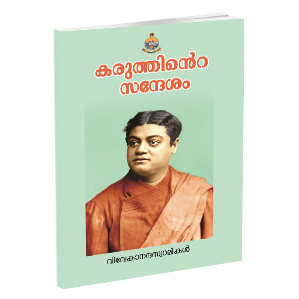 Karuthinte-Sandesam-malayalam-book