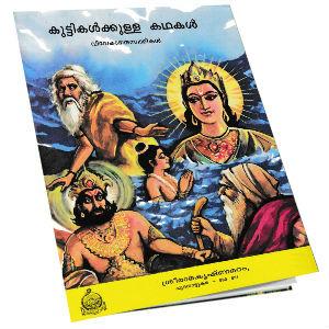 Kuttikalkkulla Kathakal Malayalam Story Book