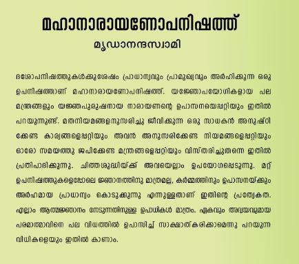 Mahanarayanopanishad Malayalam Hymn Book