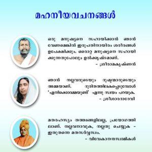 Mahaneeyavachanangal Malayalam Book