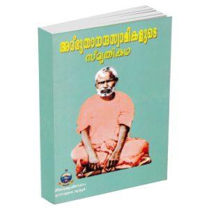 Sri-Adbhutanandaswamikalute-Smritikatha