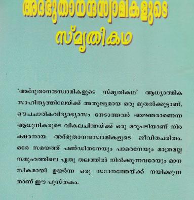 Sri-Adbhutanandaswamikalute-Smritikatha-image2