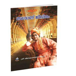 balamanu-jeevitam-malayalam-philosophy-book